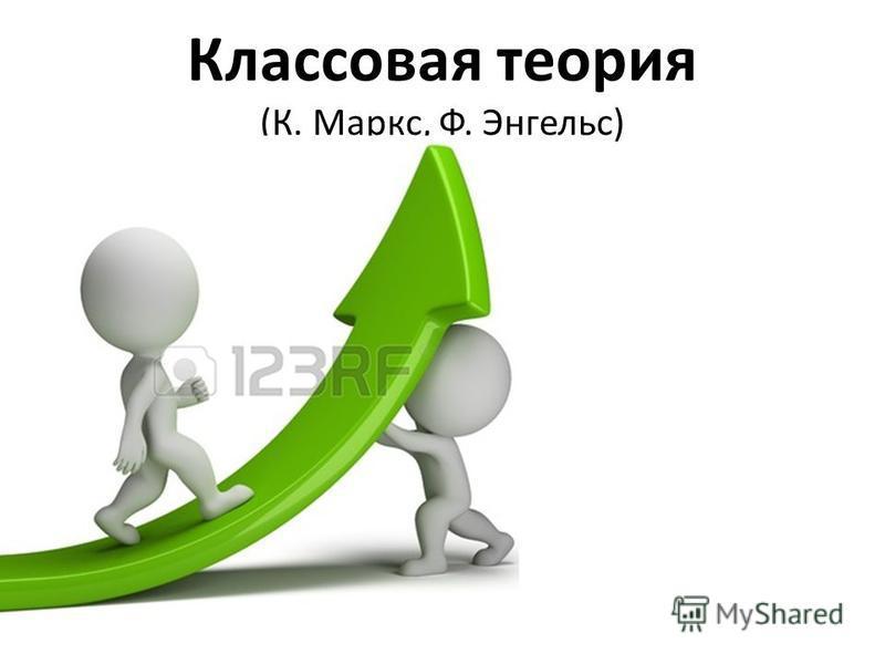 Классовая теория (К. Маркс, Ф. Энгельс)