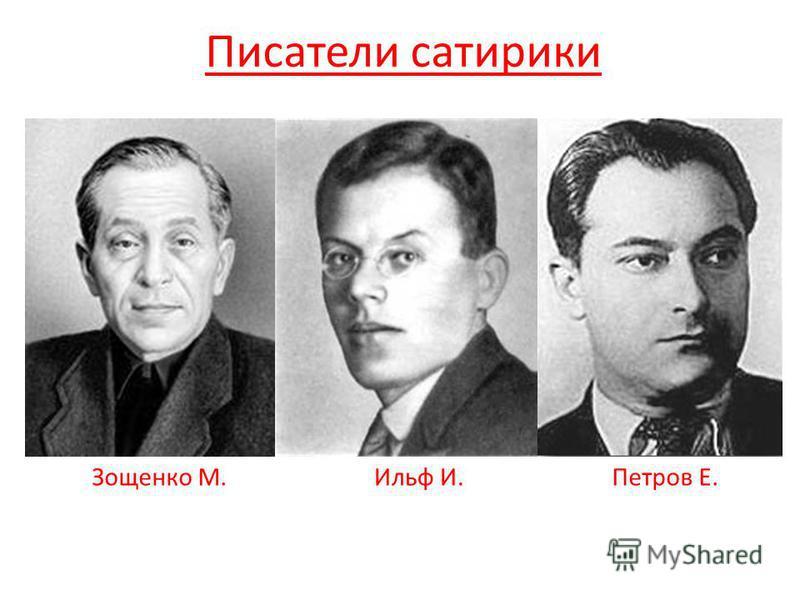 Писатели сатирики Зощенко М.Ильф И.Петров Е.