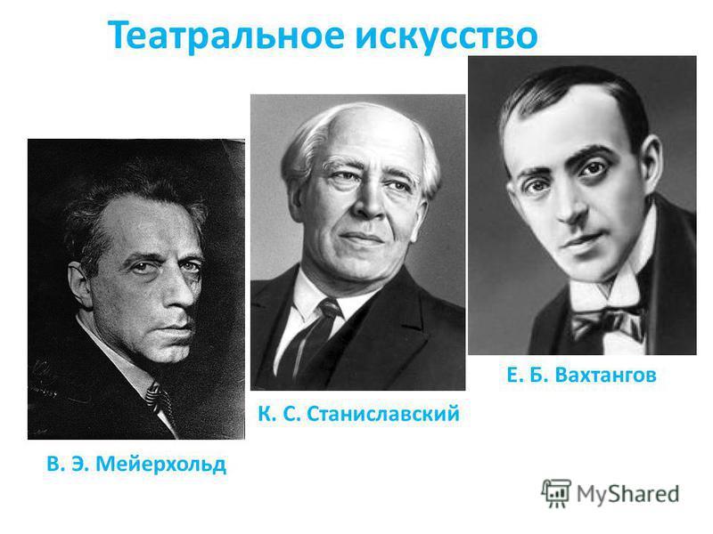 Театральное искусство Е. Б. Вахтангов К. С. Станиславский В. Э. Мейерхольд