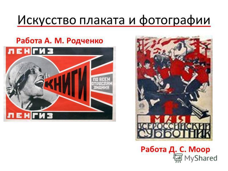 Искусство плаката и фотографии Работа А. М. Родченко Работа Д. С. Моор