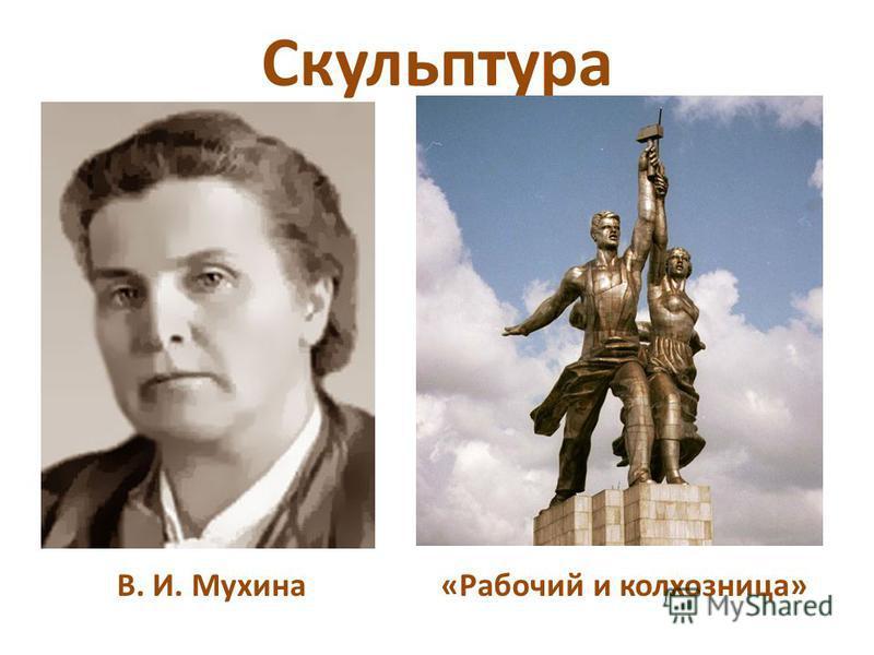 Скульптура В. И. Мухина«Рабочий и колхозница»