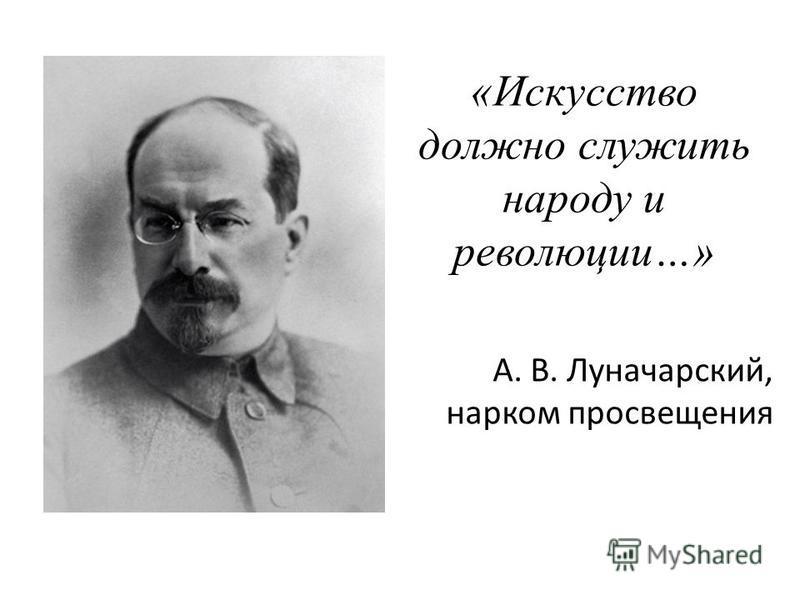 «Искусство должно служить народу и революции…» А. В. Луначарский, нарком просвещения
