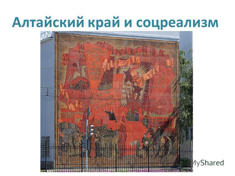 Алтайский край и соцреализм