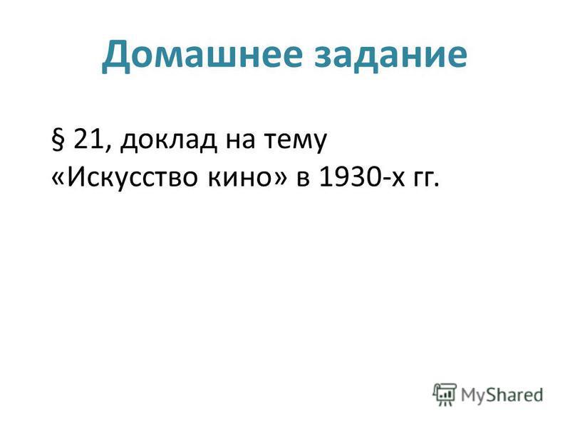 Домашнее задание § 21, доклад на тему «Искусство кино» в 1930-х гг.