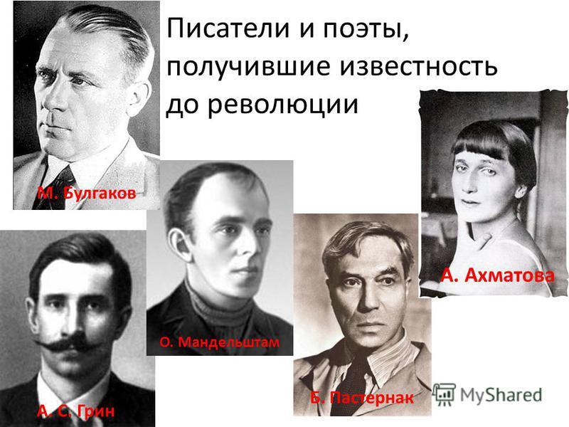 Писатели и поэты, получившие известность до революции А. С. Грин О. Мандельштам Б. Пастернак А. Ахматова М. Булгаков