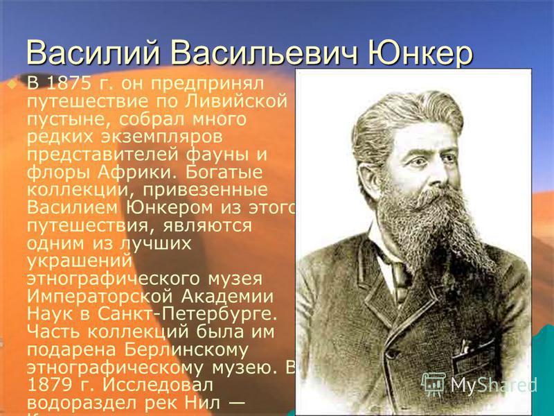 Егор Петрович Ковалевский В 1847 г. по приглашению египетского вице-короля Мегмет-Али, произвел геологические изыскания в северо-восточной Африке. Один из первых верно высказался относительно географического положения источников Белого Нила, точно оп