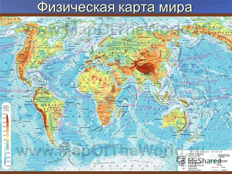 Географическое положение – это……………. ПЛАН 1. Положение относительно экватора, тропиков, и нулевого меридиана. 2. Крайние точки материка и их координаты. 3. Климатические пояса. 4. Моря и океаны. 5. Положение относительно других материков 6. Береговая