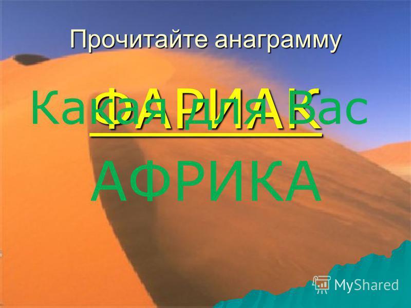 1 2 3 4 5 8 6 7 9 10 ЕВРАЗИЯ АФРИКА СЕВЕРНАЯ АМЕРИКА ЮЖНАЯ АМЕРИКА АНТАРКТИДА АВСТРАЛИЯ