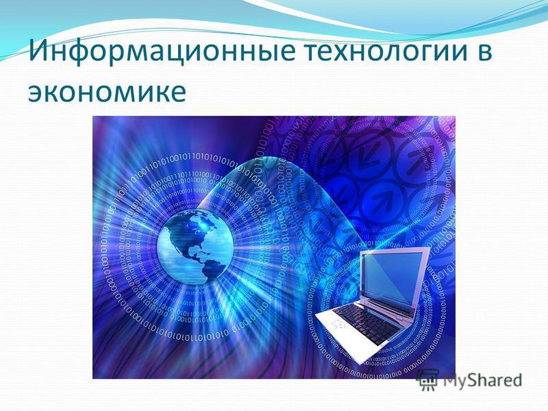 Информационные технологии в экономике
