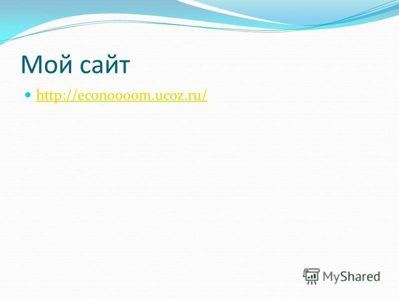 Мой сайт http://econoooom.ucoz.ru/