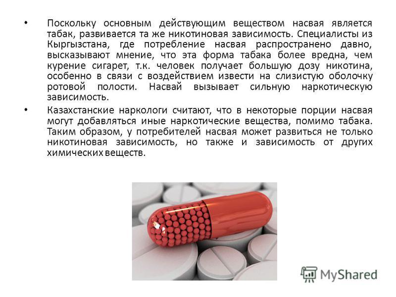 Поскольку основным действующим веществом насвая является табак, развивается та же никотиновая зависимость. Специалисты из Кыргызстана, где потребление насвая распространено давно, высказывают мнение, что эта форма табака более вредна, чем курение сиг