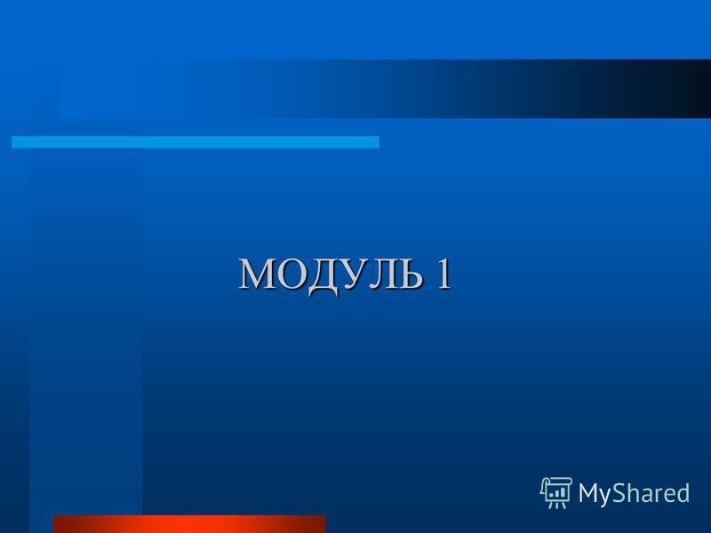 Модуль 1 Модуль 2 Модуль 3