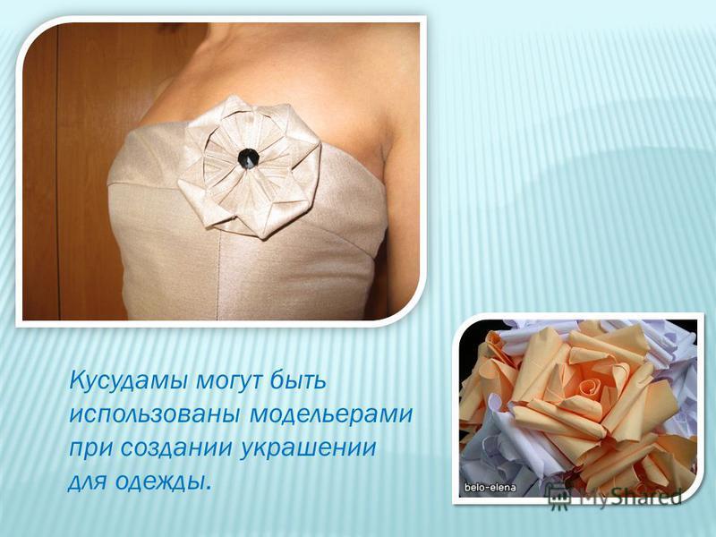 Кусудамы могут быть использованы модельерами при создании украшении для одежды.