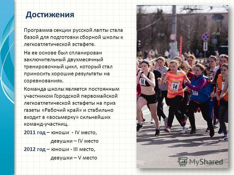 Программа секции русской лапты стала базой для подготовки сборной школы к легкоатлетической эстафете. На ее основе был спланирован заключительный двухмесячный тренировочный цикл, который стал приносить хорошие результаты на соревнованиях. Команда шко