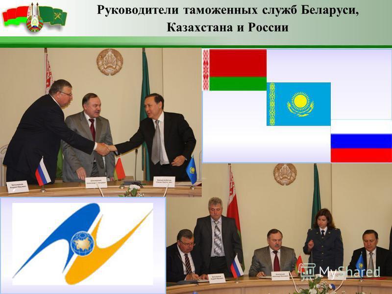 Руководители таможенных служб Беларуси, Казахстана и России 2