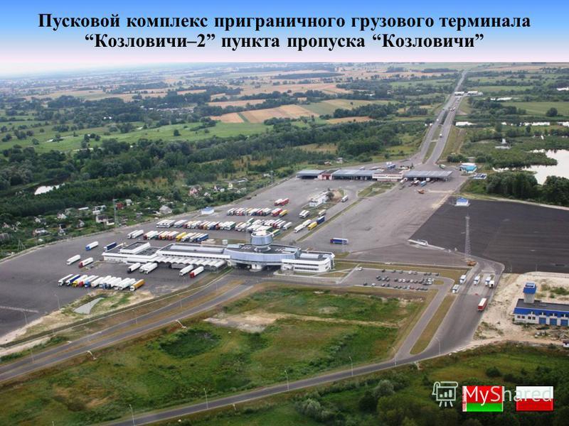 Пусковой комплекс приграничного грузового терминала Козловичи–2 пункта пропуска Козловичи