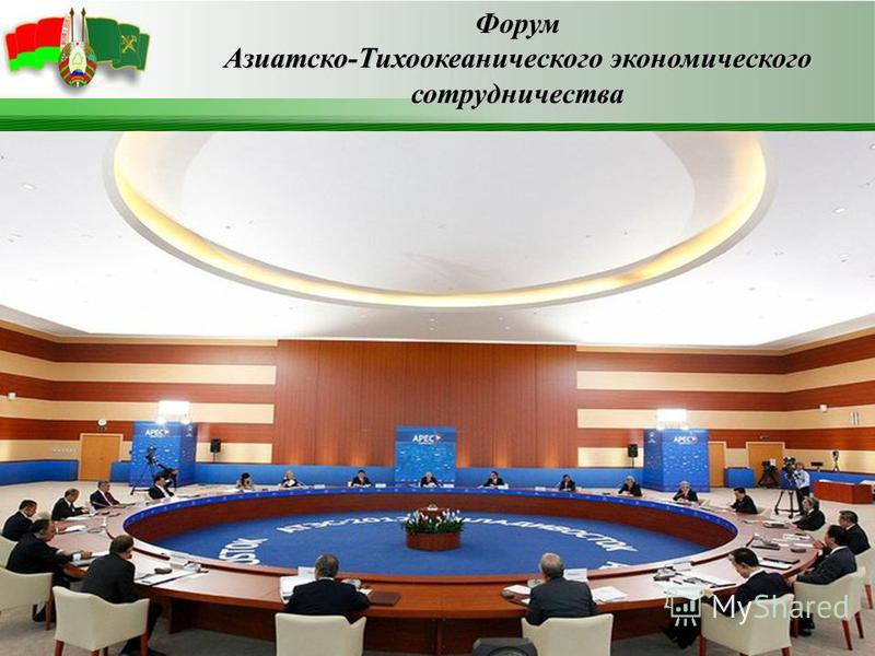 Форум Азиатско-Тихоокеанического экономического сотрудничества