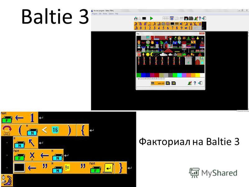 Baltie 3 Факториал на Baltie 3