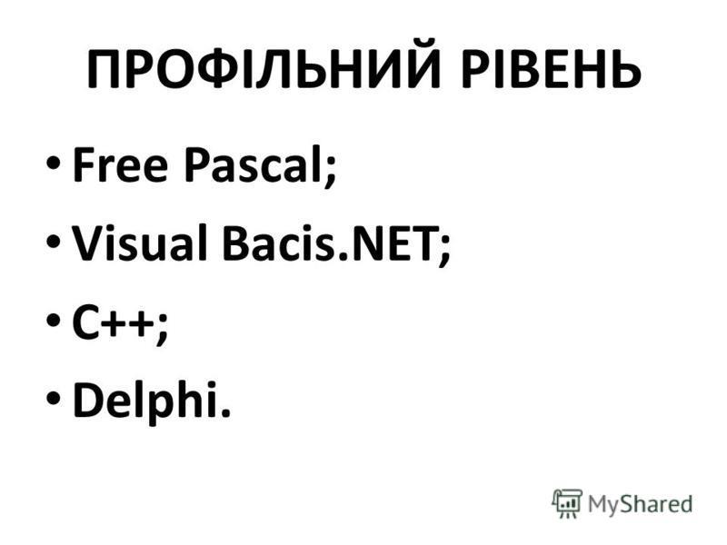 ПРОФІЛЬНИЙ РІВЕНЬ Free Pascal; Visual Bacis.NET; C++; Delphi.