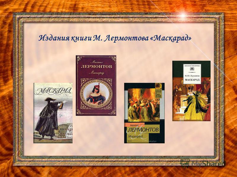 Издания книги М. Лермонтова «Маскарад»