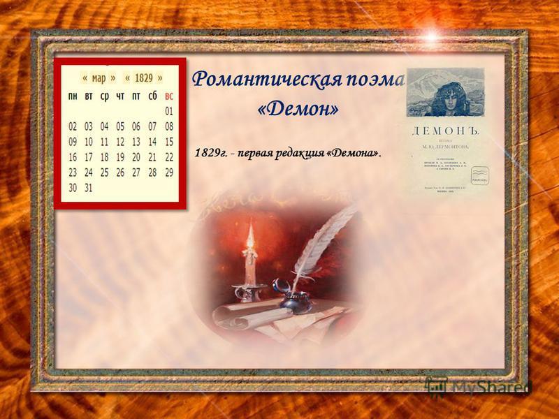 Романтическая поэма «Демон» 1829 г. - первая редакция «Демона».