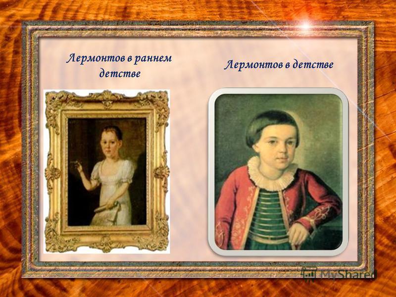 Лермонтов в раннем детстве Лермонтов в детстве