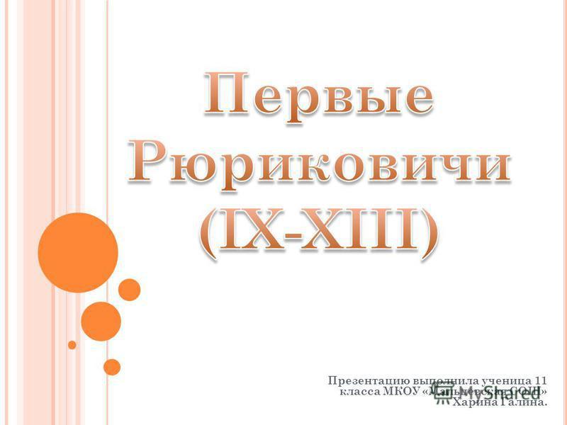 Презентацию выполнила ученица 11 класса МКОУ «Мальцевская СОШ» Харина Галина.