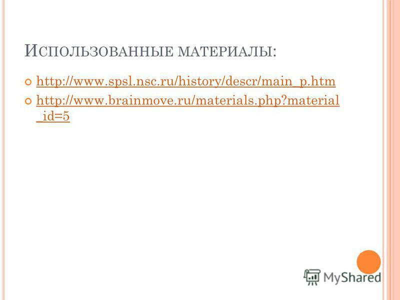 И СПОЛЬЗОВАННЫЕ МАТЕРИАЛЫ : http://www.spsl.nsc.ru/history/descr/main_p.htm http://www.brainmove.ru/materials.php?material _id=5 http://www.brainmove.ru/materials.php?material _id=5