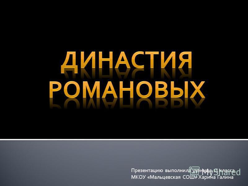 Презентацию выполнила ученица 11 класса МКОУ «Мальцевская СОШ» Харина Галина