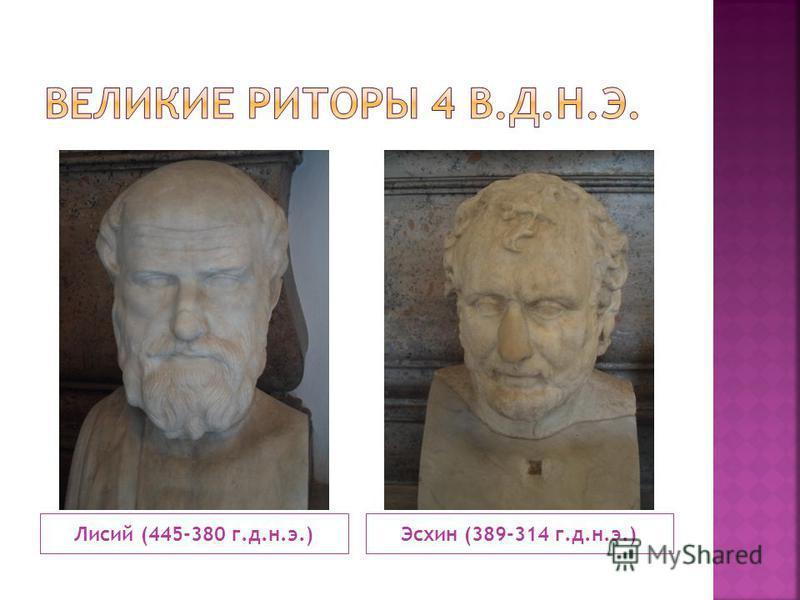 Лисий (445-380 г.д.н.э.)Эсхин (389-314 г.д.н.э.)