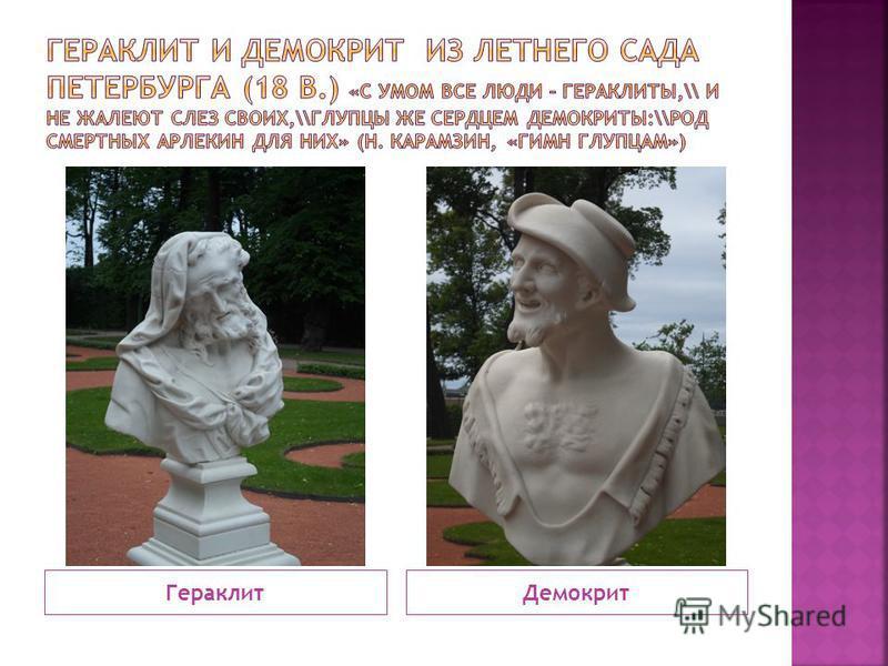 Гераклит Демокрит