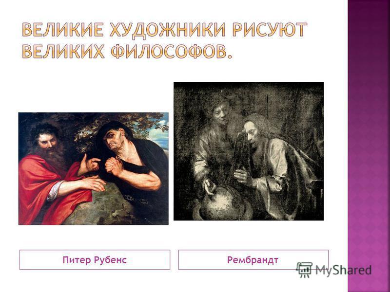Питер Рубенс Рембрандт