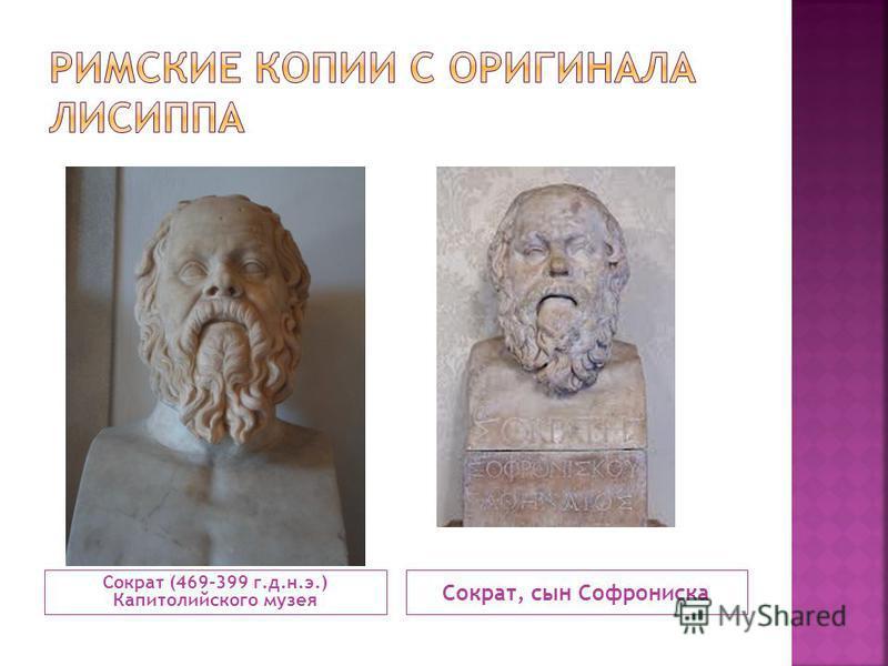 Сократ (469-399 г.д.н.э.) Капитолийского музея Сократ, сын Софрониска