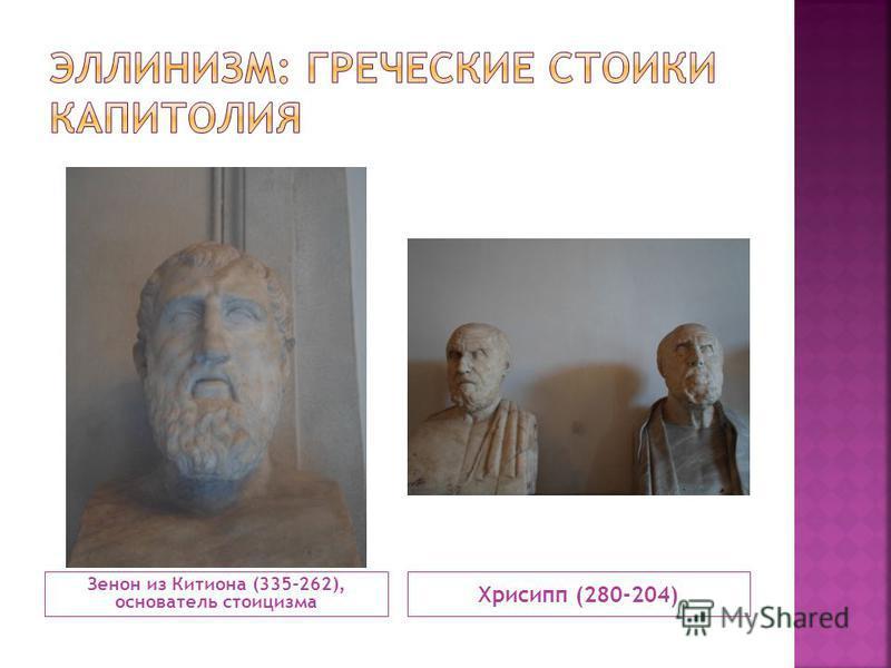 Зенон из Китиона (335-262), основатель стоицизма Хрисипп (280-204)