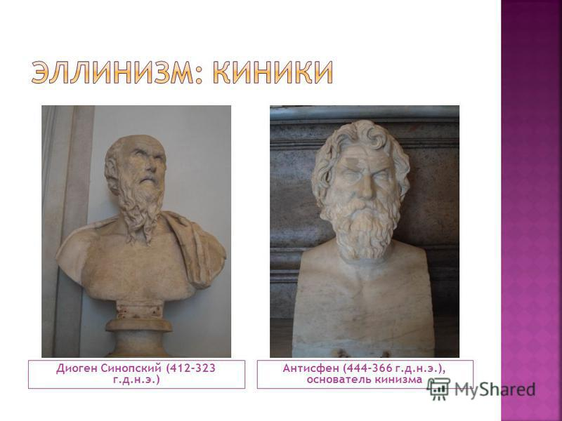 Диоген Синопский (412-323 г.д.н.э.) Антисфен (444-366 г.д.н.э.), основатель кинизма