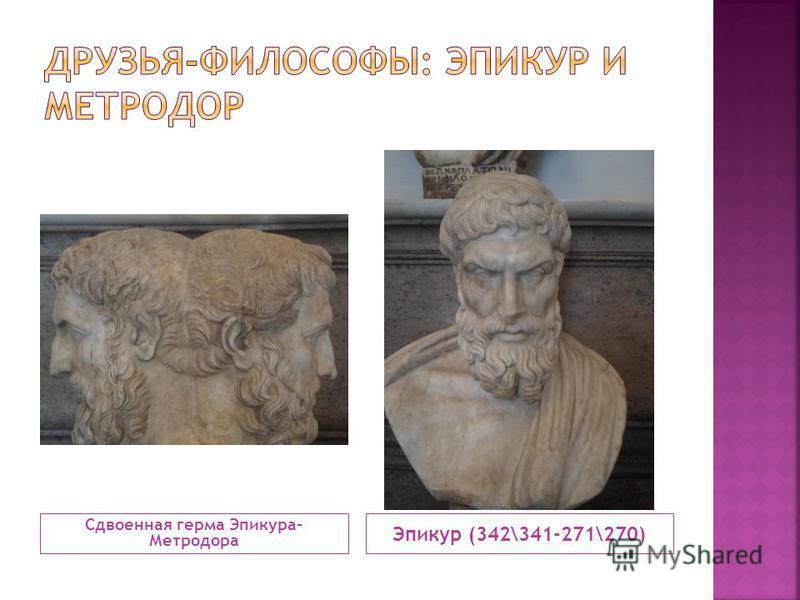 Сдвоенная герма Эпикура- Метродора Эпикур (342\341-271\270)