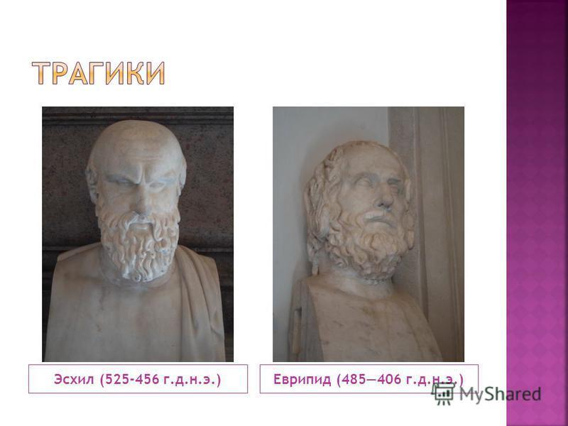 Эсхил (525-456 г.д.н.э.)Еврипид (485406 г.д.н.э.)