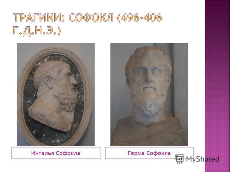 Инталья Софокла Герма Софокла