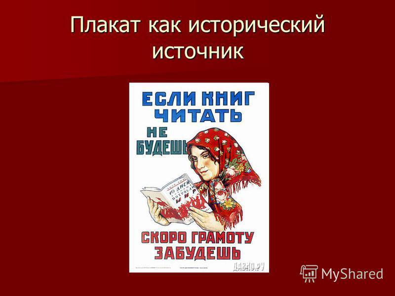 Плакат как исторический источник