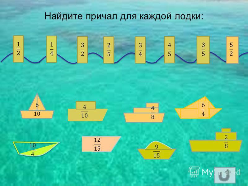 Найдите причал для каждой лодки: