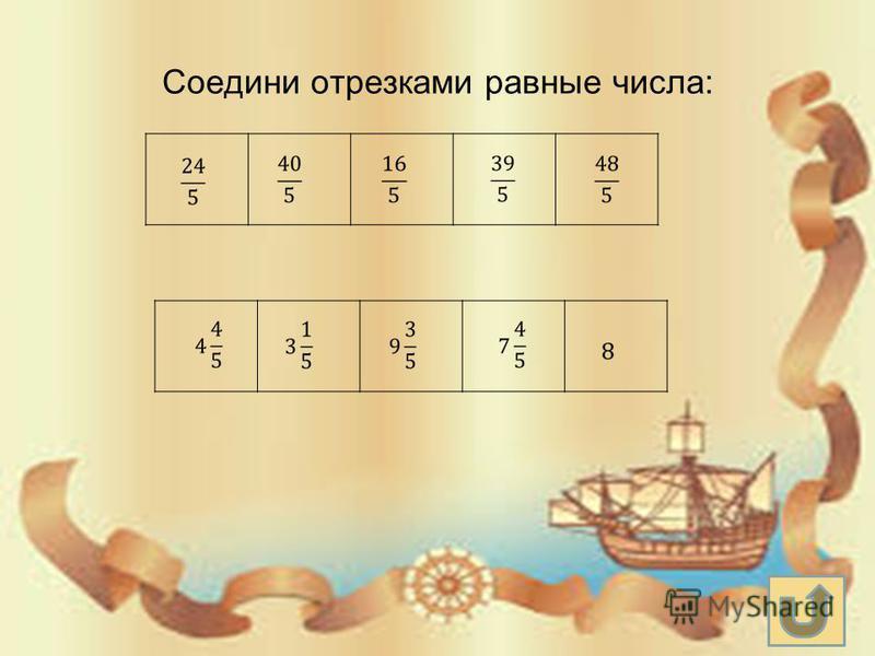 Соедини отрезками равные числа: