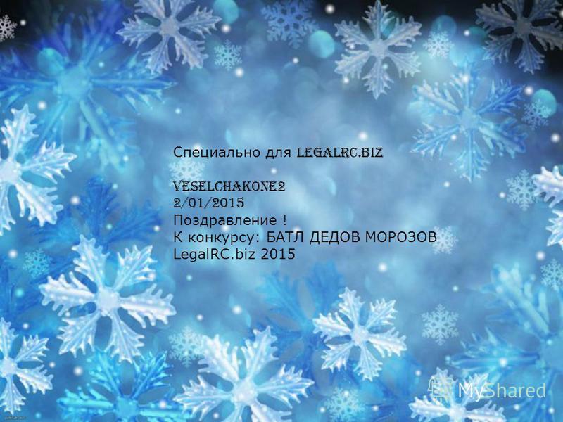 Специально для Legalrc.biz Veselchakone2 2/01/2015 Поздравление ! К конкурсу: БАТЛ ДЕДОВ МОРОЗОВ LegalRС.biz 2015