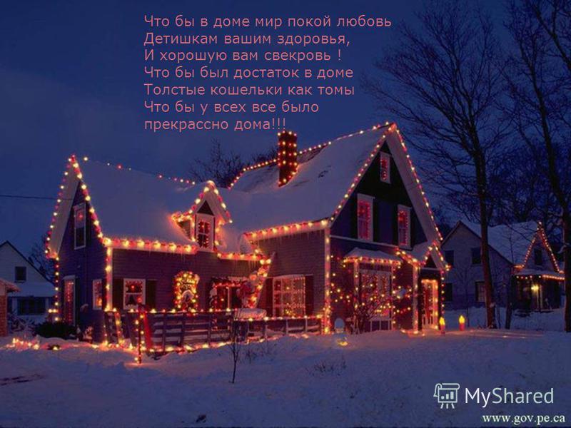 Что бы в доме мир покой любовь Детишкам вашим здоровья, И хорошую вам свекровь ! Что бы был достаток в доме Толстые кошельки как томы Что бы у всех все было прекрасно дома!!!