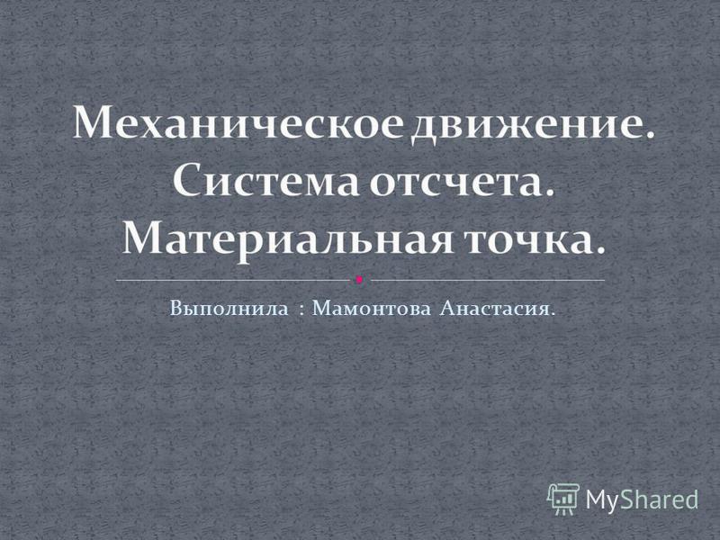 Выполнила : Мамонтова Анастасия.