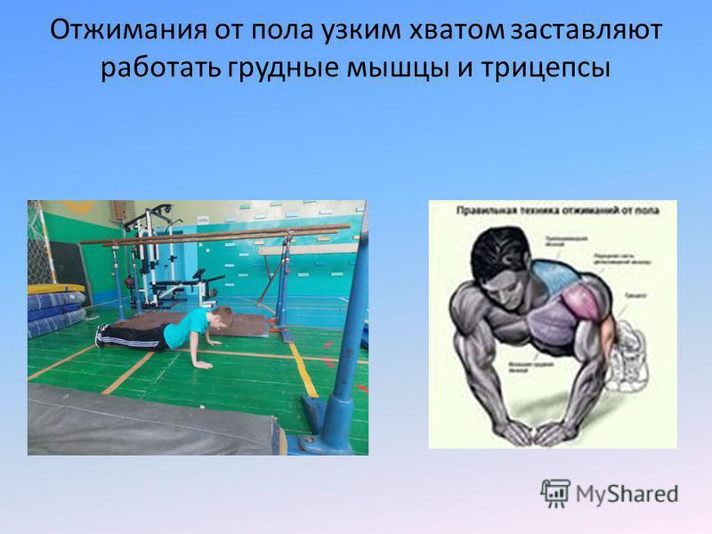 Отжимания от пола узким хватом заставляют работать грудные мышцы и трицепсы