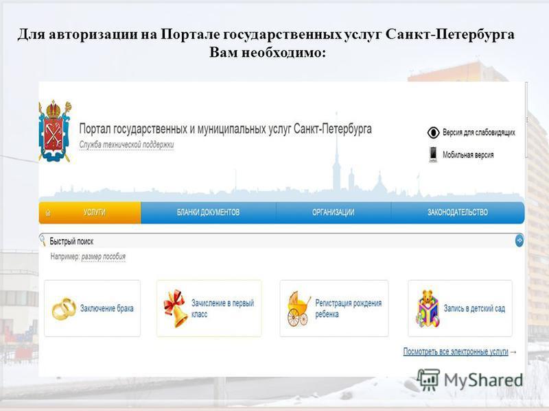 Для авторизации на Портале государственных услуг Санкт-Петербурга Вам необходимо: