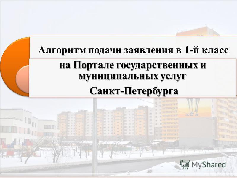 Алгоритм подачи заявления в 1-й класс на Портале государственных и муниципальных услуг Санкт-Петербурга Санкт-Петербурга