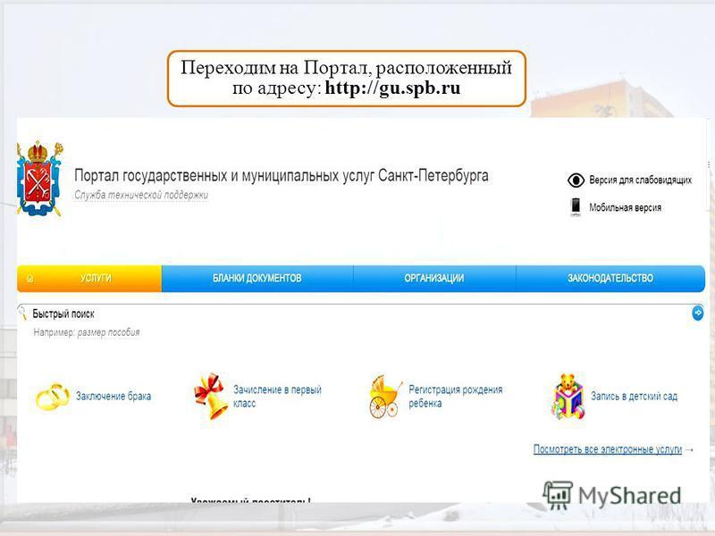 Переходим на Портал, расположенный по адресу: http://gu.spb.ru