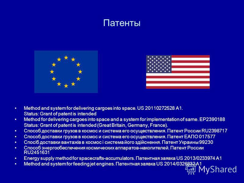 Патенты Method and system for delivering cargoes into space. US 20110272528 A1. Status: Grant of patent is intended Method for delivering cargoes into space and a system for implementation of same. EP2390188 Status: Grant of patent is intended (Great
