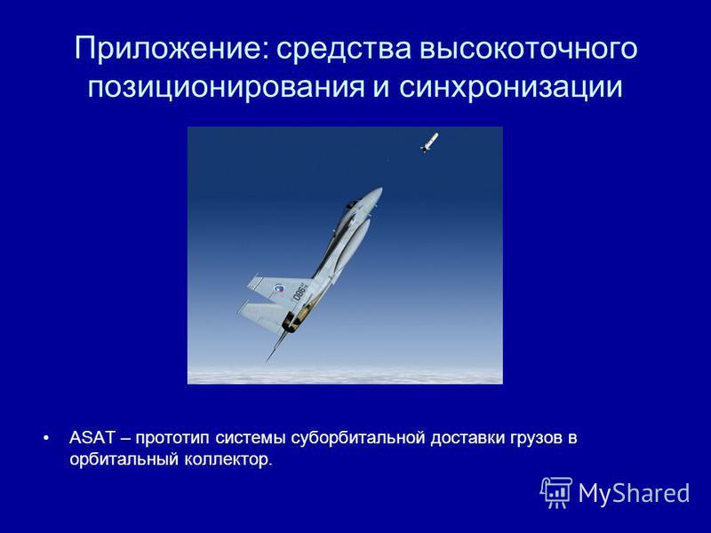 Приложение: средства высокоточного позиционирования и синхронизации ASAT – прототип системы суборбитальной доставки грузов в орбитальный коллектор.